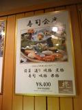 寿司会席8400円/和食「欅(けやき)」