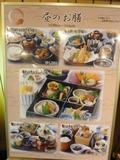 お昼のお膳/和食「欅(けやき)」