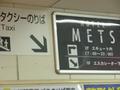 立川駅南口タクシー乗り場方面へ!