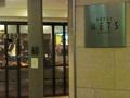 HOTEL METS 立川の表札!と1階レストラン