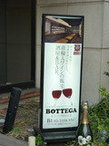 地下レストラン BOTTEGAの看板