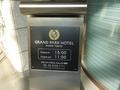 入口左の看板(チェックイン15時、チェックアウト11時)
