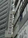東京駅に面している、ホテルハイマートの看板