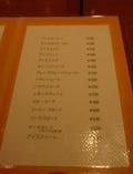 カフェメニューその2(Cafe Lounge Heimart)