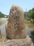 宿より23㎞ 45分 浦島神社 昔からの石碑?