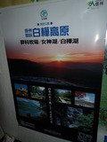 国定公園 白樺高原ポスター