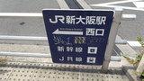 新大阪駅のすぐそばです
