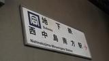 地下鉄西中島南方からすぐ!