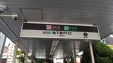 地下鉄からのアクセス抜群です