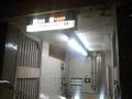 地下鉄の出口