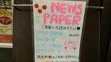 いろんな新聞。
