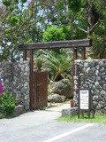 琉球武家屋敷 「謝名亭」 入口