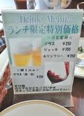 ランチのアルコールは安い!