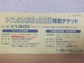 観光地の割引チケットがホテルで買えました