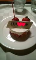 ホテルからの嬉しいケーキが届きました