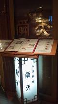 ホテル内の中華料理