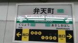 弁天町駅直結です