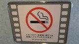 禁煙フロアです