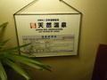天然温泉の認定書