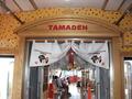 タマ電車内