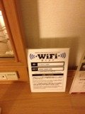WIFIサービス