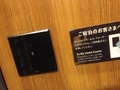 Nタワーのエレベーター