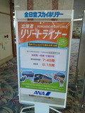 無料バス・アクセス