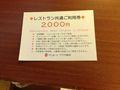 レストラン2000円券ももらえました!