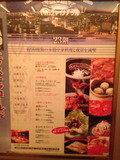 ホテル内 23Fにレストランがあります。