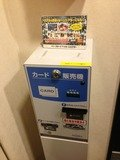 有料テレビの券売機です。
