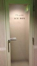 アイスボックスルーム あります。