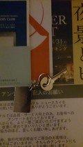 鍵はこんな感じです!