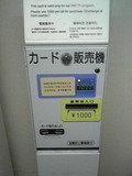 VODカード自販機です
