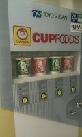 カップ麺の自販機もあります