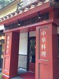 ホテル庭園内中華レストラン
