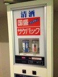 清酒自販機