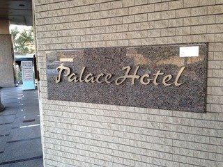 ホテルロゴ