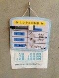 レンタサイクル管理表