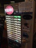 ホール食券販売機