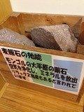 サウナ用の石標本