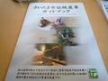 地元の伝統産業のガイドブック