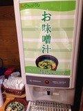 お味噌汁サーバー