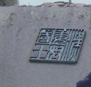 写真クチコミ:志賀島の金印公園の有名な金印の石碑です。