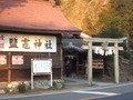 ホテルから車で5分のところにある観光地「塩釜神社」です。