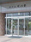 近江今津駅の近くの広い和室のあるホテル