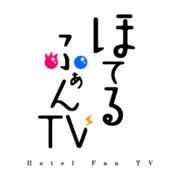 ほてるふぁんTV